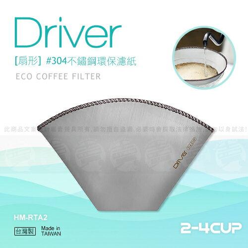 ﹝賣餐具﹞Driver 2-4杯扇形不鏽鋼環保濾紙 HM-RTA2 /2310010581658