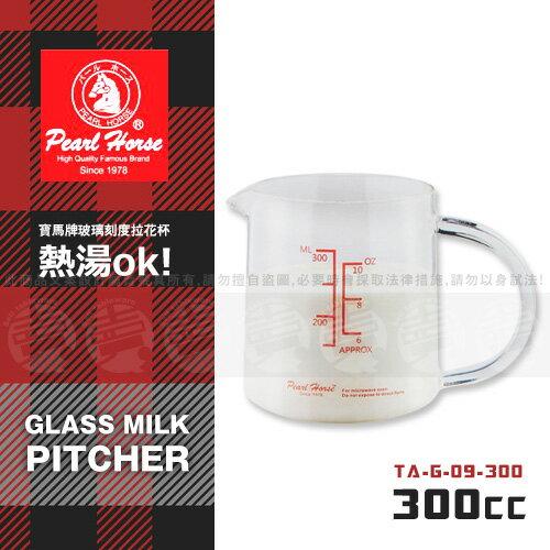 ﹝賣餐具﹞300cc 寶馬牌玻璃刻度拉花杯 拉花杯 TA-G-09-300 /2310010860210