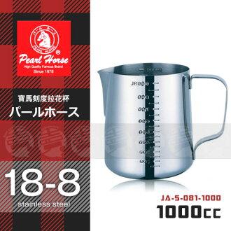 ﹝賣餐具﹞1000cc 寶馬 刻度拉花杯 不鏽鋼鳥嘴拉花杯 JA-S-081-1000