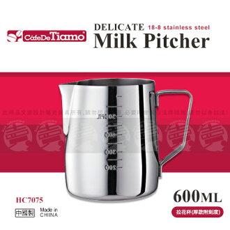 ﹝賣餐具﹞600cc Tiamo 不鏽鋼拉花杯 (厚款附刻度) HC7075 /2310010861248