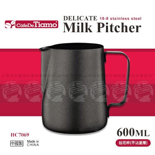 ﹝賣餐具﹞600cc Tiamo 拉花杯 (不沾塗層) HC7069 /2310010861255