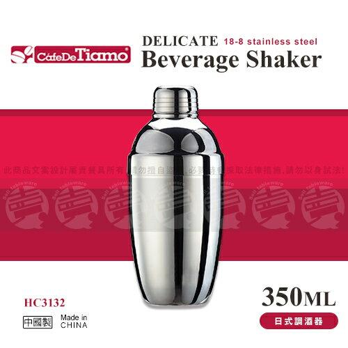 ~賣餐具~350cc Tiamo 日式調酒器 不鏽鋼雪克杯 HC3132 23100111