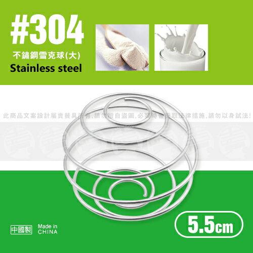 ﹝賣餐具﹞#304 雪克球 搖搖球 攪拌球 彈簧球 (大/ 約5.5公分) 2310011102401