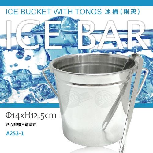 ﹝賣餐具﹞14公分 冰桶 (附夾)A253-1 / 2310012002656