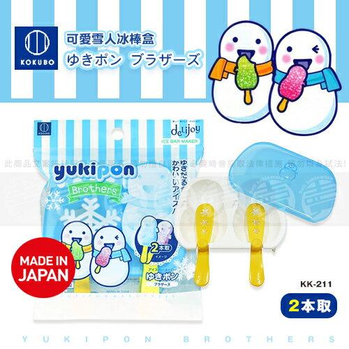 ﹝賣餐具﹞日本 yukipon 可愛雪人冰棒盒 果凍模 巧克力模 KK-211-/2310012500954