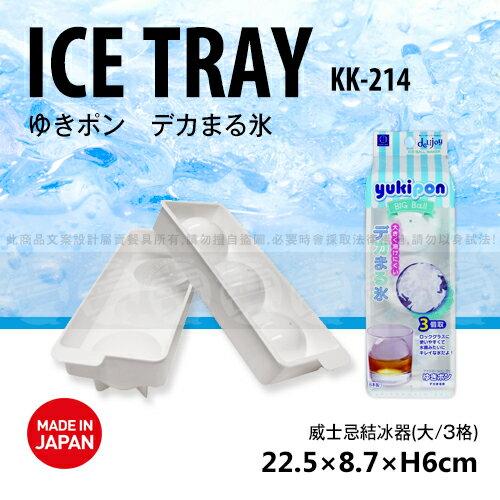 ﹝賣餐具﹞日本 威士忌結冰器 結冰盒 製冰盒 冰塊盒 (大/3格) KK214 /2310012501319