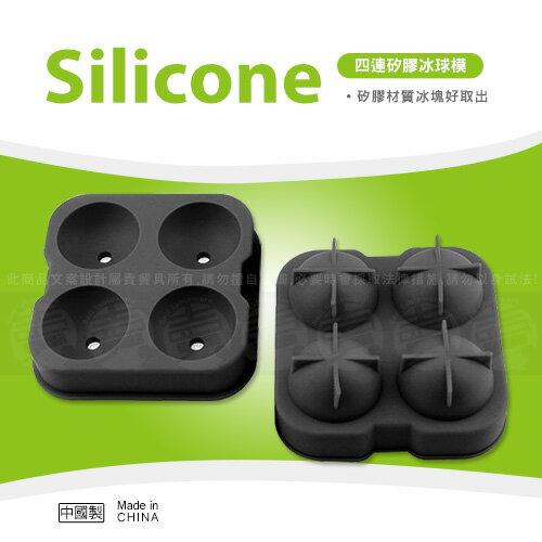 ﹝賣餐具﹞四連矽膠冰球模 結冰盒 製冰盒 冰磚 副食品 (黑色) 2310012501937