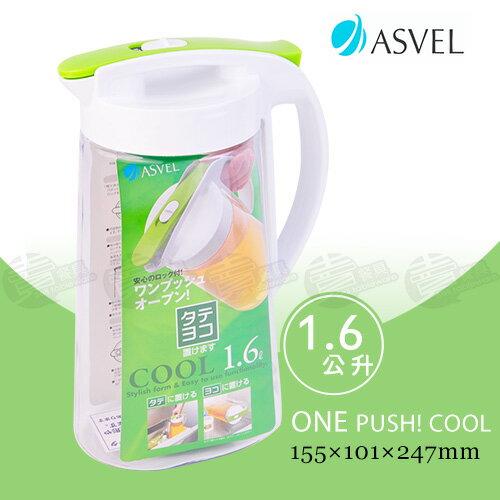 ﹝賣餐具﹞1.6公升 ASVEL 薇拉立臥式冷水壺 DE8222G /2310050107207 (綠)
