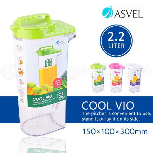 ﹝賣餐具﹞2.2公升 ASVEL立臥式冷水壺 DE8216G / 2310050107559 (綠)