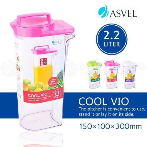 ﹝賣餐具﹞2.2公升 ASVEL立臥式冷水壺 DE8216P /2310050107566(粉)