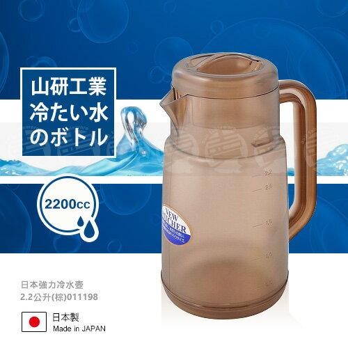 ﹝賣餐具﹞2.2公升 日本製 山研工業 強力冷水壺 茶壺 飲料壺 (棕) / 2310050108167
