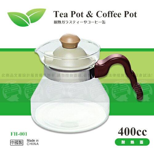 ﹝賣餐具﹞400cc 耐熱壺 沖茶器 泡茶壺 FH-001 /2310050502200