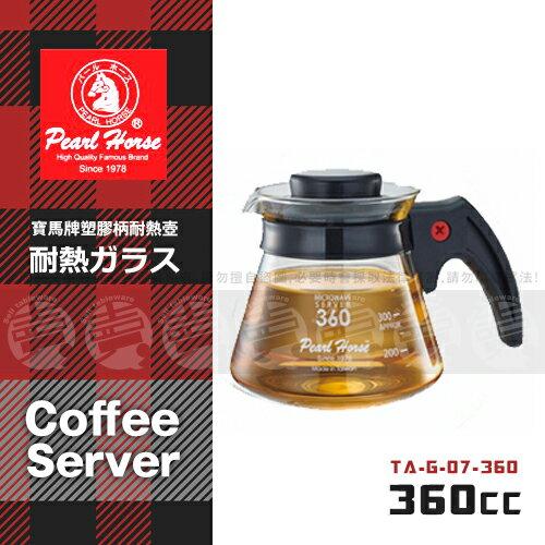 ﹝賣餐具﹞360cc 寶馬牌 塑膠柄耐熱壺 泡茶壺 咖啡壺 分享壺 TA-G-07-360 /2310050812309