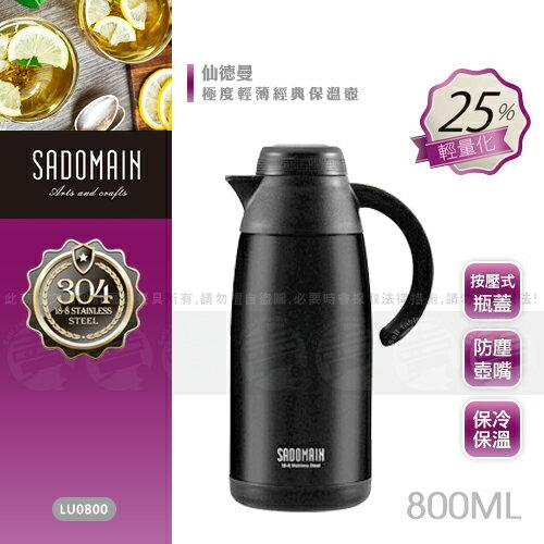 ﹝賣餐具﹞800ml SADOMAIN 仙德曼輕薄經典保溫壺 保溫瓶 LU0800 /2310053000567