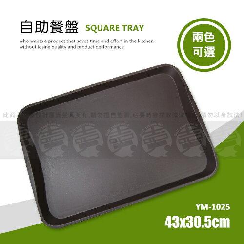 ﹝賣餐具﹞43x30.5公分 PP自助餐盤 出菜盤 製物盤 (咖啡)YM-1025 /2330030100387