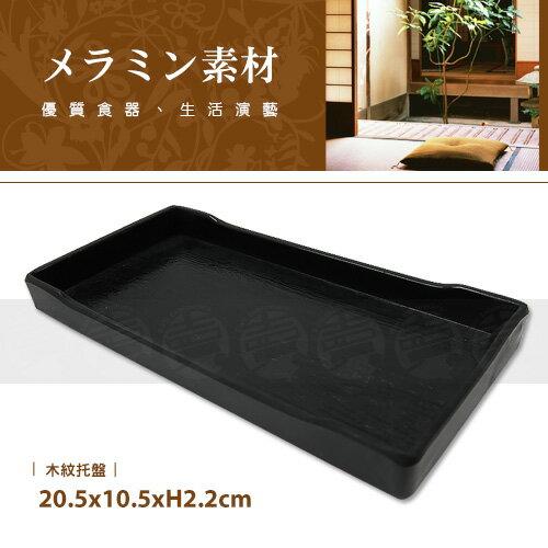 ﹝賣餐具﹞木紋托盤  糖果盤 托盤 製物盤 -楊格80/ 2330030116951