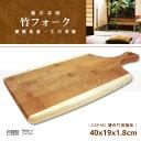 ﹝賣餐具﹞40x19x1.8 雙色竹披薩板  Pizza板 托盤 J123-40 /2330030122563