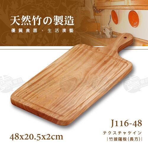 ﹝賣餐具﹞48x20.5x2公分 竹披薩板 Pizza Peel  (長方) J116-48 /2330030122709
