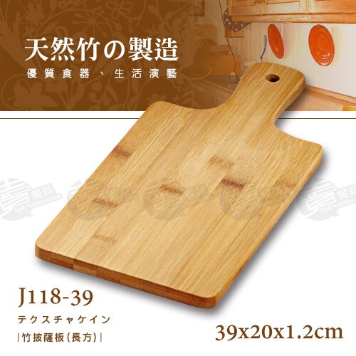 ﹝賣餐具﹞39x20x1.2公分 竹披薩板 Pizza Peel (長方) J118-39/2330030122914