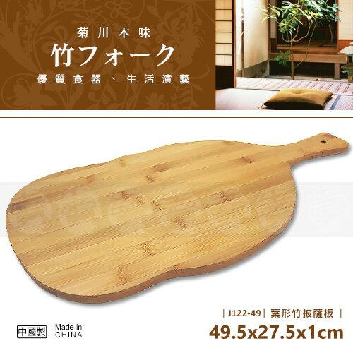 ﹝賣餐具﹞49.5x27.5x1cm 葉形竹披薩板 Pizza板 托盤 J122-49 / 2330030122969