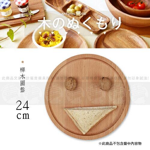 ﹝賣餐具﹞24公分 櫸木圓盤 托盤 餐盤 置物盤 JM0202 / 2330030124017