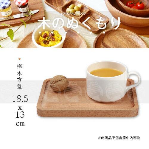 ﹝賣餐具﹞18.5x13公分 櫸木方盤 托盤 餐盤 置物盤 JM0103 / 2330030124086