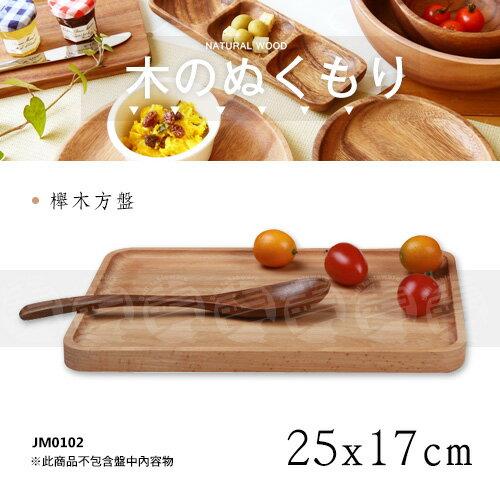 ﹝賣餐具﹞25x17公分 櫸木方盤 托盤 餐盤 置物盤 JM0102 /2330030124109