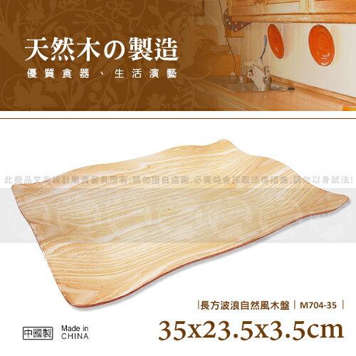 ﹝賣餐具﹞35x23.5x3.5公分長方波浪自然風木盤 沙拉盤 麵包盤 M704-35 /2330030124550