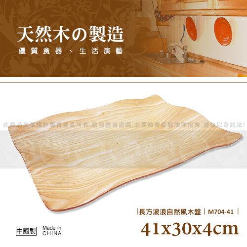 ﹝賣餐具﹞41x30x4公分長方波浪自然風木盤 沙拉盤 麵包盤 M704-41/2330030124567