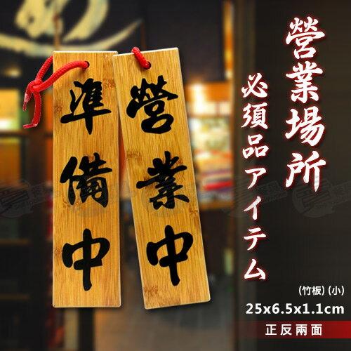 ~賣餐具~營業中 準備中 竹製 直式 雙面標示牌 門牌 招牌 ^(小^)233005010