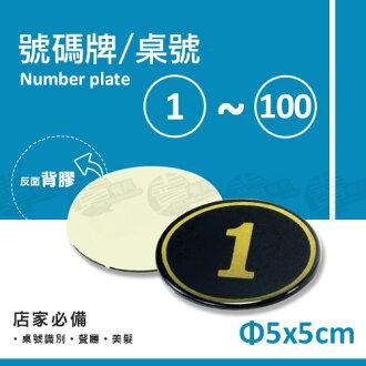 ﹝賣餐具﹞店家必備 號碼牌 數字牌 標示牌 桌號 數字 (1-100) 2330050108509