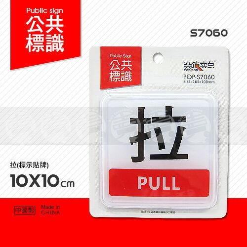 ﹝賣餐具﹞拉 10x10 標示貼牌 標示牌 告示牌 指示牌 標語 S7060 / 2330050109117