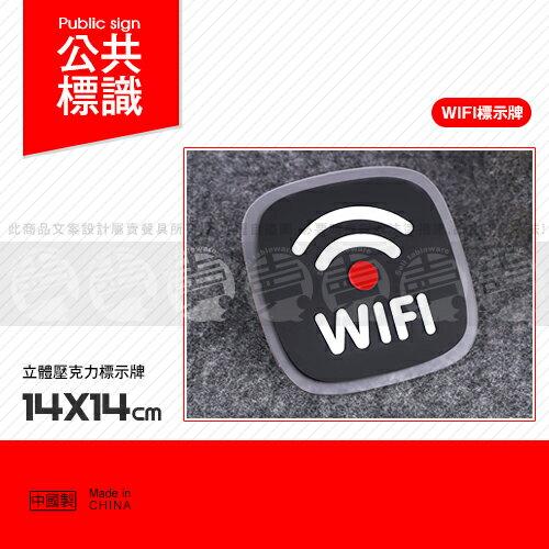 ~賣餐具~14x14公分 WIFI 壓克力標 告示牌 指示牌 標語 23300501100