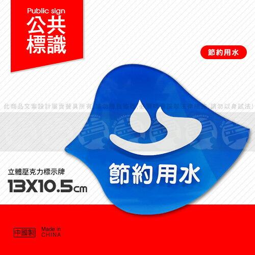 ﹝賣餐具﹞13x10.5公分 壓克力標示牌  標示牌 指示牌 標語 (節約用水) 2330050110601