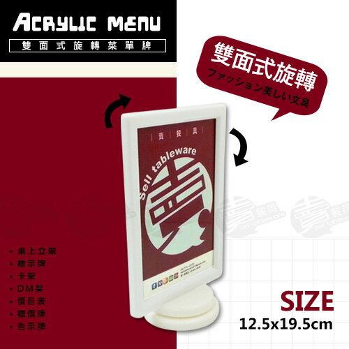 ~賣餐具~雙面式旋轉菜單牌 壓克力牌 壓克力板  白   2330050206502
