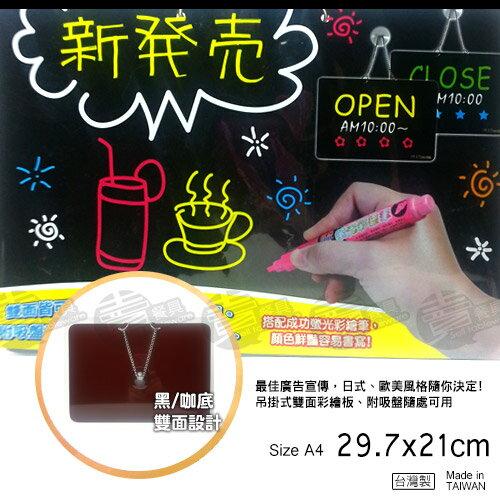 ﹝賣餐具﹞吊掛式彩繪板 板 彩繪板 畫板 廣告板 看板 佈告欄 01004 / 2330050300507