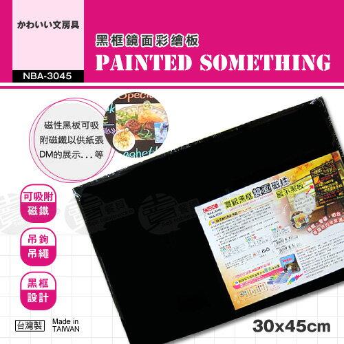 ﹝賣餐具﹞黑框鏡面彩繪板 畫板 廣告板 看板 佈告欄 磁鐵可 NBA-3045 / 2330050302112