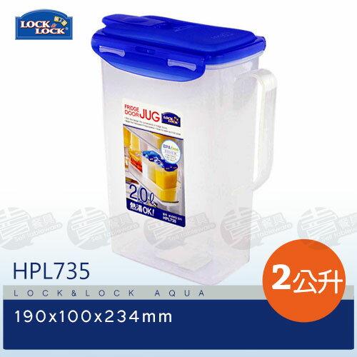 ﹝賣餐具﹞2公升樂扣PP冷水壺水壺HPL735/2501010101308