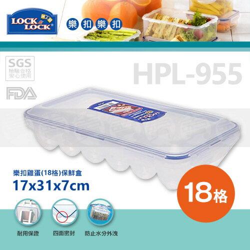 ﹝賣餐具﹞樂扣 雞蛋保鮮盒 蛋盒 保鮮盒 (18格) HPL-955 /2501010104576