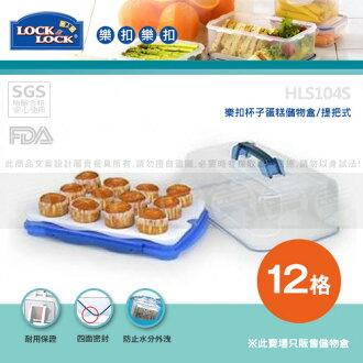 ﹝賣餐具﹞Lock&Lock 樂扣杯子蛋糕儲物盒 蛋糕盒 HLS104S /2501010137925