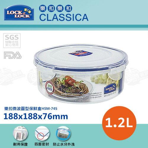 ﹝賣餐具﹞1.2公升 樂扣 微波 圓型保鮮盒 HSM-745 /2501010138205