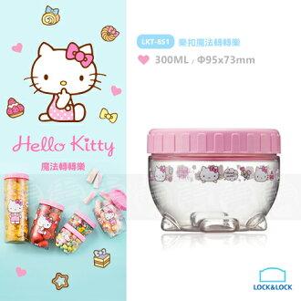 ﹝賣餐具﹞300ml 樂扣 HelloKitty 魔法轉轉罐 奶粉罐 保鮮盒 儲存罐 密封 LKT-851