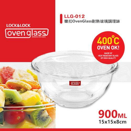 ﹝賣餐具﹞LOCK&LOCK 樂扣 OvenGlass 耐熱玻璃調理缽 LLG012 /2501010174005