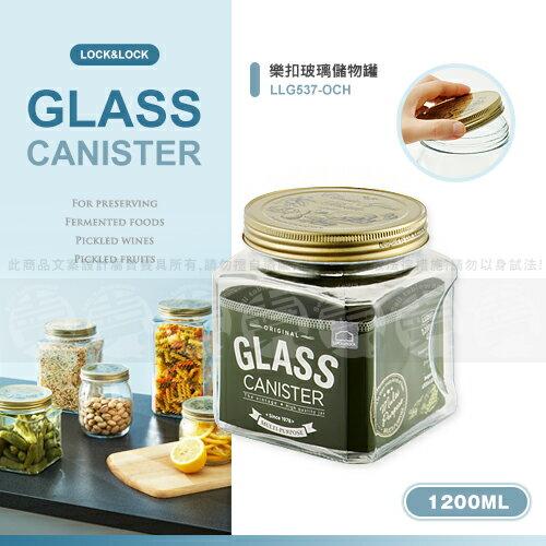 ~賣餐具~1.2公升 樂扣玻璃儲物罐 保鮮罐 密封罐 LLG537~OCH  250101