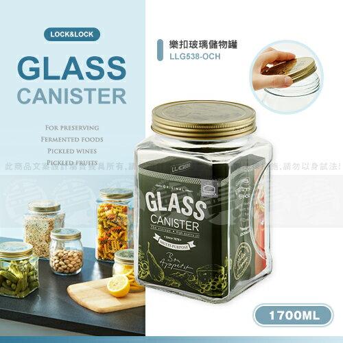 ﹝賣餐具﹞1.7公升 樂扣玻璃儲物罐 保鮮罐 密封罐 LLG538-OCH /2501010179215