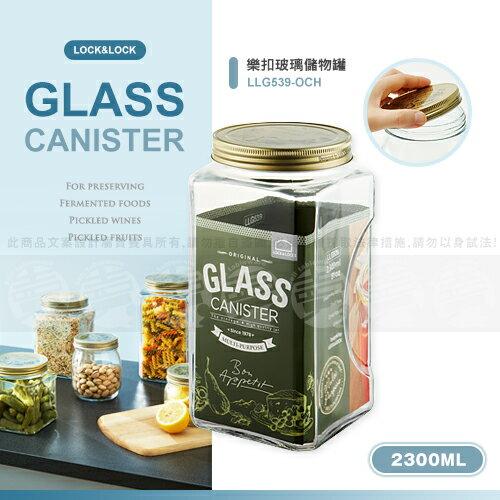 ﹝賣餐具﹞2.3公升 樂扣玻璃儲物罐 保鮮罐 密封罐 LLG539-OCH /2501010179222