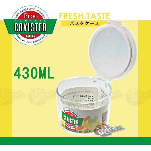 ~賣餐具~  TAKEYA 密封罐 保鮮罐 茶罐 SW~C430 430ml    250