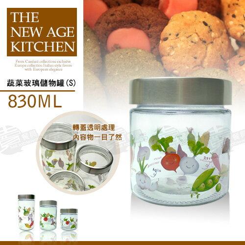 ﹝賣餐具﹞830ml 蔬菜 玻璃 儲物罐 密封罐 保鮮罐 DE111/2501019710709
