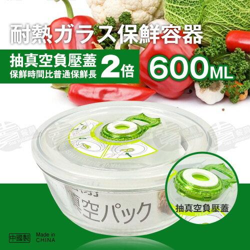 ﹝賣餐具﹞耐熱玻璃保鮮盒 便當盒 保鮮盒(小) 20083 /2501019710921