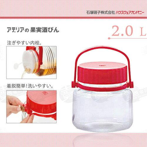 ﹝賣餐具﹞2公升ADERIA 石塚A型貯藏罐 玻璃罐 儲藏罐 酒釀罐 2501500554607